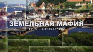 Земельная Мафия Нижнего Новгорода