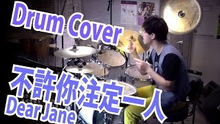 不許你注定一人-Dear Jane (Drum Cover: Samuel Wong) ●付34段鼓教程全攻略●