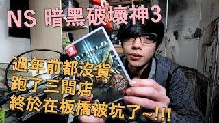 【迪亞】【暗黑破壞神3 NS版】過年前都沒貨 跑了三間店|終於在板橋被坑了~!!!【Nintendo】【DIABLO】【switch】