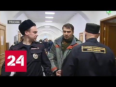 "Суд отправил в СИЗО директора компании ""Звезда"" - Россия 24"