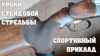 Уроки стендовой стрельбы: