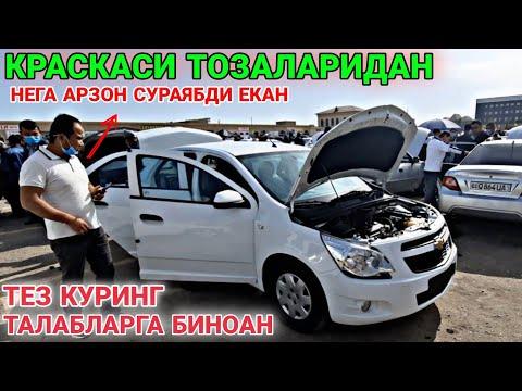 25 Апрель Карши машина бозори нархлари   Qarshi mashina bozori narxlari 2021