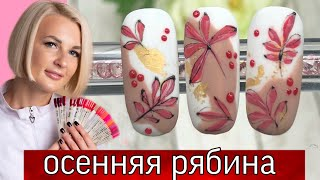 Рябина на ногтях осенний дизайн ногтей маникюр на осень Виктория Бандурист