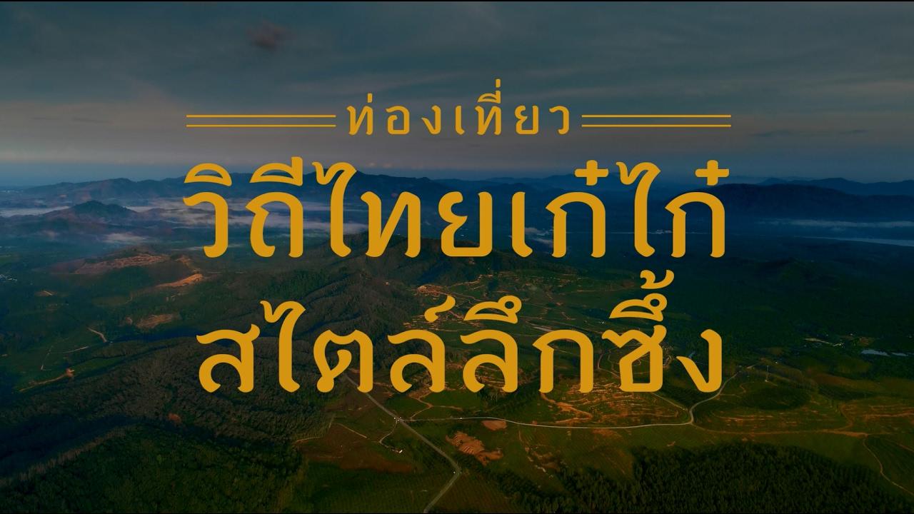 ท่องเที่ยววิถีไทย เก๋ไก๋สไตล์ลึกซึ้ง