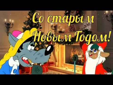🎅 Со Старым Новым годом! 🎄  Видео-открытка - Прикольное видео онлайн