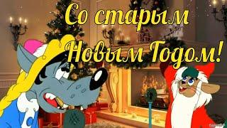 🎅 Со Старым Новым годом! 🎄  Видео-открытка