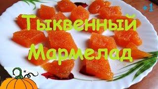 Детское меню | Мармелад из тыквы.