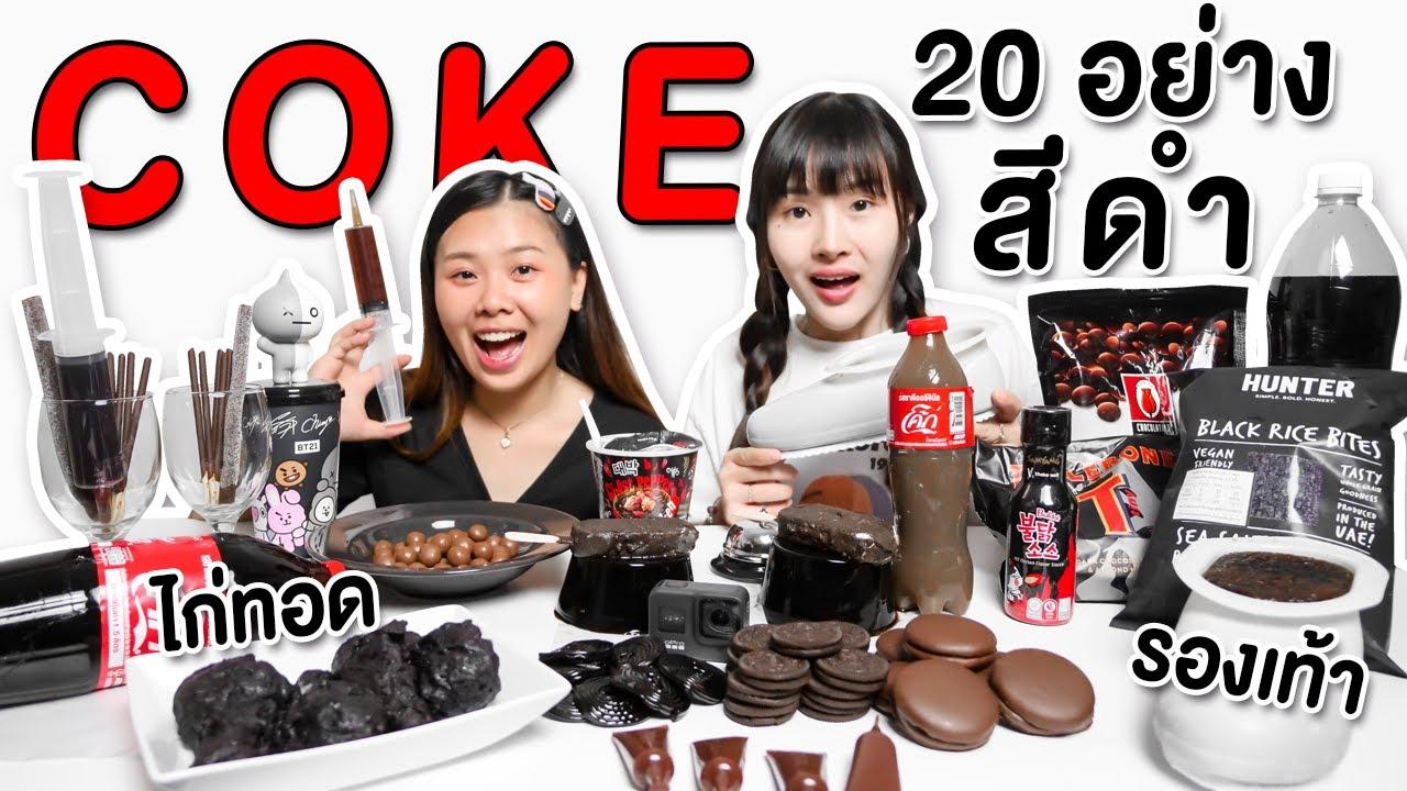 กินอาหารสีดำ 20 อย่าง รองเท้าโค้ก ไก่ทอดดำ ขวดโค้กกินได้ asmr black vs Coke 24 ชั่วโมง