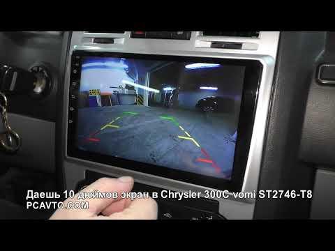 Даешь 10 дюймов экран в Chrysler 300C Vomi ST2746-T8