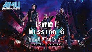 惡魔獵人5 劇情攻略 (7) Mission 6: 刀鋒相對 【S評價】