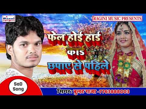 Fail Hoi Hard Card Chhapaye Se Pahile || बुलेट राजा || सुपर हिट भोजपुरी सॉन्ग 2018 || Ragni Music