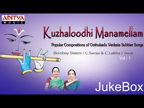 Kuzhaloodhi Manamellam || Carnatic Devotional || Bombay Sisters songs