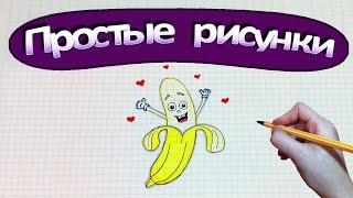 Простые рисунки #351 Как нарисовать влюбленный банан ❤(Все все рисунки с моего канала https://www.youtube.com/user/MsSimpleDrawings/videos Рекомендую посмотреть: ❤ Простые рисунки..., 2016-09-20T07:00:01.000Z)