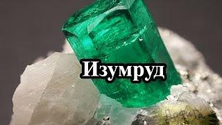 Изумруд\Emerald