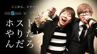 ARASHI アラシ 大阪ミナミ ホストクラブ 求人動画