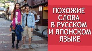 Похожие слова в русском и в японском языке. Часть 2