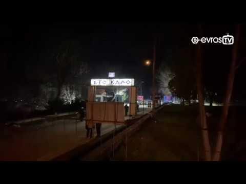 LIVE: Το e-evros.gr βρίσκεται στην ουδέτερη ζώνη και καταγράφει από την ελληνική πλευρά