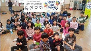 20190420-서울옥인교회,주일학교,친구초청잔치,2부…