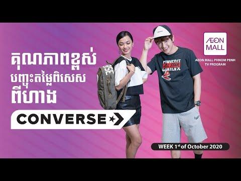 Converse-AMPP TV Program October Week 1