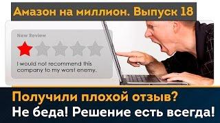 Плохой отзыв на Amazon. Что делать? Как работать с негативными отзывами? | Амазон на миллион #18