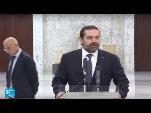 الحريري يطلب مساعدات مالية من دول أجنبية وعربية لإنقاذ اقتصاد لبنان  - 14:00-2019 / 12 / 9