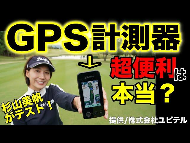 ドラコン女王・杉山美帆が最新のGPS型距離計測器を使ってラウンド!果たしてスコアは上がるのか?