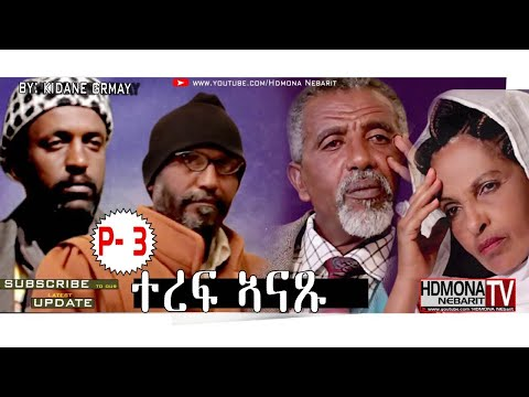HDMONA - Part 3 - ተረፍ ኣናጹ ብ ኪዳነ ግርማይ Teref Anatsu by Kidane Ghirmay -  New Eritrean Movie 2018