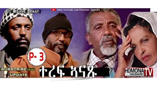 HDMONA - Part 3 - ተረፍ ኣናጹ ብ ኪዳነ ግርማይ Teref Anatsu by Kidane Ghirmay -  New Eritrean Movie 2018