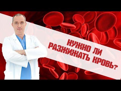 видео: Нужно ли разжижать кровь