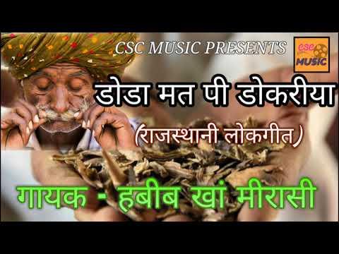 राजस्थानी लोकगीत    डोडा मत खाई डोकरिया    हबीब खां मिरासी