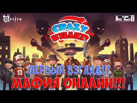 МАФИЯ ОНЛАЙН!!! CRAZY KILLER!!!Первый взгляд!!!