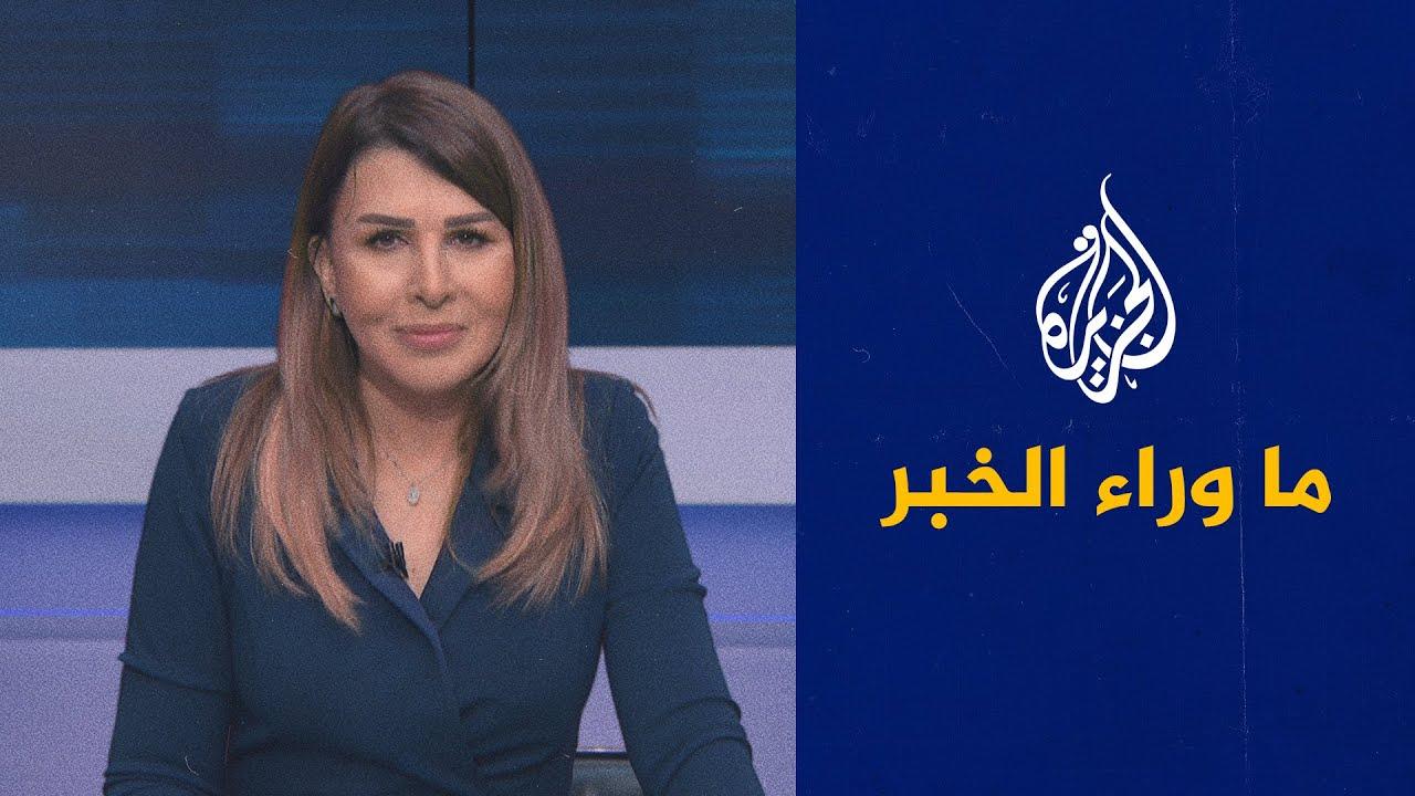 ما وراء الخبر- سعيد يواصل قراراته والنهضة تتمسك بالحوار.. ما آفاق الحل في تونس؟  - نشر قبل 8 ساعة