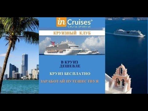 3 х минутная презентация In Cruises
