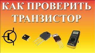 Як перевірити транзистор мультиметром