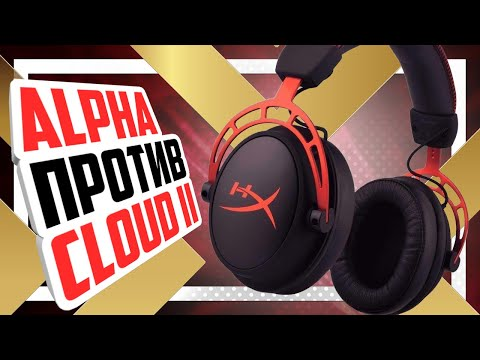 HyperX Cloud Alpha - обзор и сравнение с Cloud II