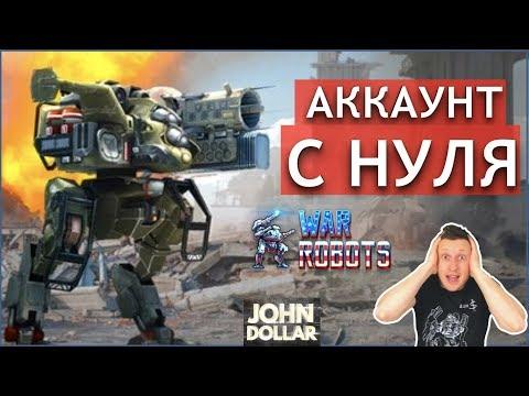 War Robots - Новый Аккаунт с нуля!