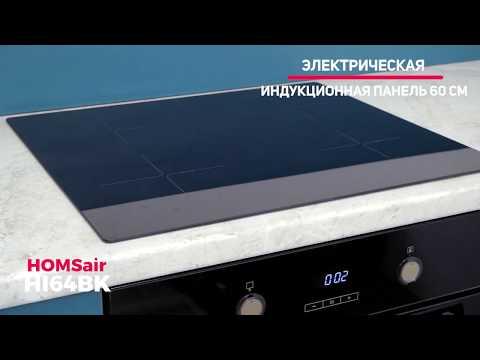 Индукционная варочная панель HOMSair HI64BK Black