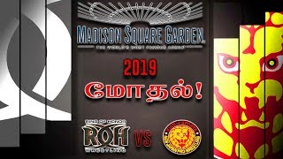 Ring Of Honor VS New Japan Pro Wrestling மோதல் ??? | Wrestling Entertainment Tamil