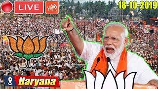 BJP LIVE | PM Modi Addresses Public Meeting at Gohana, Haryana | Election Campaign 2019