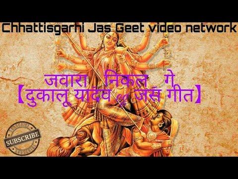 जवारा निकल गे    Jawara nikal ge   Dukalu Yadav navratri Jas Geet video song   DJ mix Prashant sahu