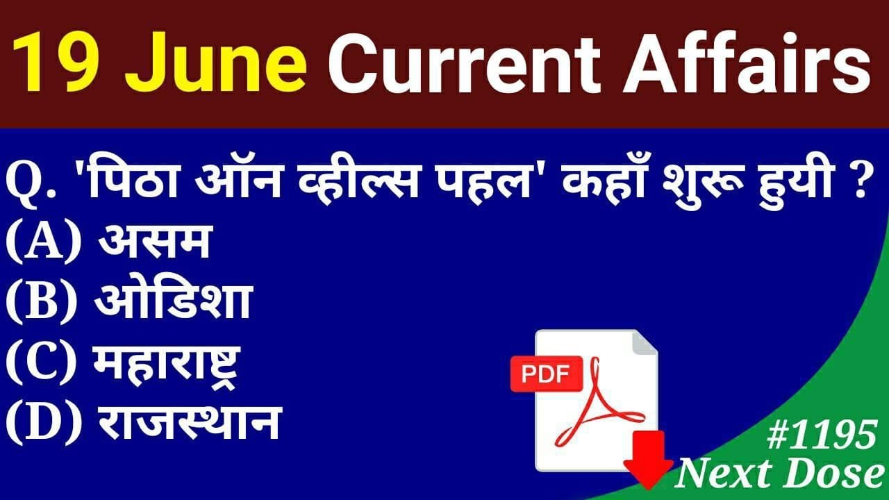 Next Dose 1195 | 19 June 2021 Current Affairs | Daily Current Affairs | Current Affairs In Hindi