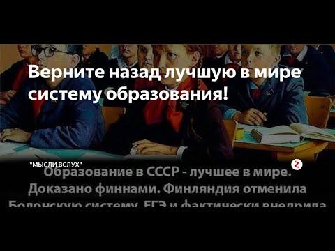 Инициатива о Системе образования от Профсоюза Союз ССР!