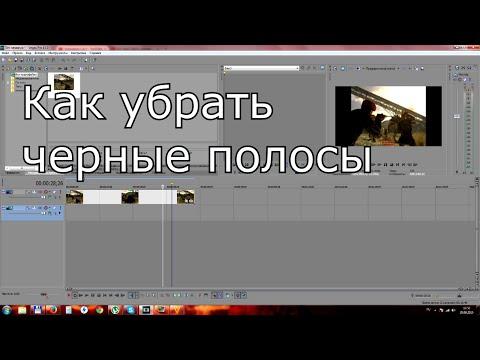 Sony Vegas Pro - Как убрать черные полосы в видео часть 1