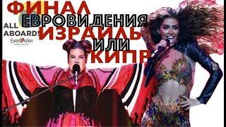 ФИНАЛ Евровидения 2018: победа Израиля или Кипра? {Прогноз ТОП 10} Где Самойлова?