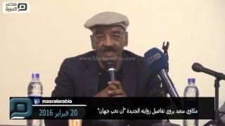 مصر العربية | مكاوي سعيد يروي تفاصيل روايته الجديدة