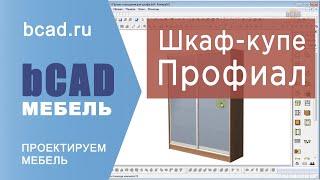 Profial - использование библиотеки bCAD Мебель Про