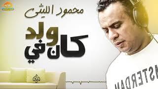 محمود الليثي - اغنية كان في ولد || جديد و حصري على هاي ميكس 2017