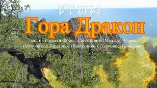 Крым. Гора Дракон ( вид на поселки ЮБК от Фороса до Понизовки)