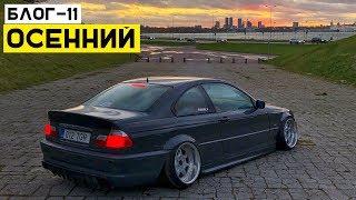 Эстонский DRIFT STREET ILLEGAL. Суровая Таллинская статика BMW E46.