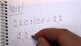 Задача №1601. Математика 5 класс Виленкин.